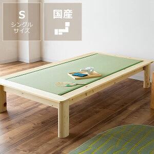 【国産】高さ別注できるすのこベッドい草とひのきの香りが贅沢な木製畳ベッド シングルベッドた...