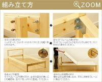 無垢をシンプルに活かした木製すのこベッドシングルサイズポケットコイルマット付【シングルベッド】