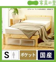 50mm無垢を心地よく楽しめる木製すのこベッドシングルサイズポケットコイルマット付