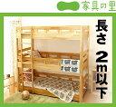 コンパクトで頑丈な三段ベッド3段ベッド/すのこベッド