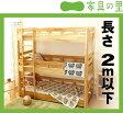 コンパクトで頑丈な三段ベッド 3段ベッド/すのこベッド 子供用ベッド 3段ベット 三段ベット すのこベット 組み立て スノコベッド 子供部屋 おしゃれ 子ども 木製 コンパクト 国産 シングル ナチュラル ひのき 寝具 家具の里