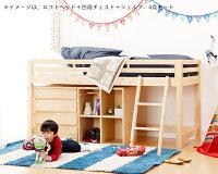 高さも幅もコンパクト!国産ひのきのミドルベッド(はしごタイプ)システムベッド/ロフトベッド