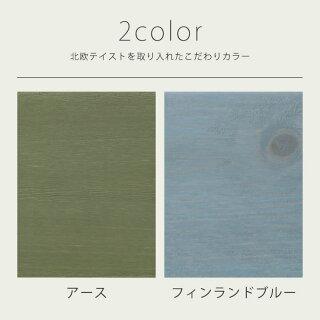 当店限定のオリジナルカラー!色とデザインを楽しむ北欧テイストの国産ひのき二段ベッド/2段ベッド(アース)