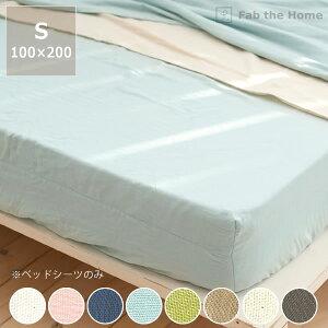 綿100%のベッドシーツダブルガーゼでふんわりやさしい肌触りベッドシーツ シングルサイズ(100×...