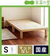 桐 すのこベッド シングルベッド フレームのみ ヘッドレス 国産 シンプル