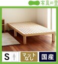 楽天桐 すのこベッド シングルベッド フレームのみ ヘッドレス 国産 シンプル シングル すのこ シングルベット 日本製 ベッドフレーム 高さ 調節 頑丈