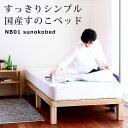 あ!かる〜い!高級桐材使用、組み立て簡単シンプルなすのこベッドシングルベッド フレームのみホームカミング Homecoming NB01 国産 シンプル シングル すのこ シングルベット 日本製 ベッドフレーム 高さ 調節 頑丈 すのこベッド スノコベッド ベッド