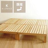 広島の家具職人が手づくり桐すのこベッドキングサイズ(S×2) ヘッドレスフレームのみ すのこベット スノコ 寝具 結婚祝い おしゃれ シンプル ナチュラル 国産 日本製 北欧 モダン