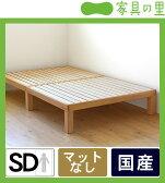 桐すのこベッド 広島の家具職人が手づくりセミダブル(ヘッドレス)フレームのみ すのこベット スノコ おしゃれ シンプル 国産 日本製 北欧 モダン セミダブルベッド セミダブルベット