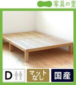 桐すのこベッド 広島の家具職人が手づくり ダブルベッド(ヘッドレス)フレームのみ すのこベット スノコ 寝具 おしゃれ シンプル ナチュラル 国産 日本製 北欧 モダン ダブルベット