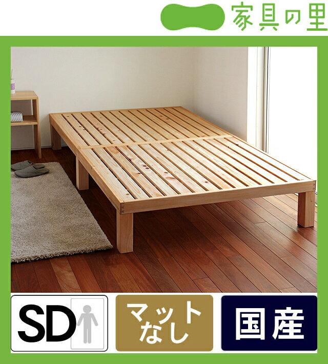 広島の家具職人が手づくり国産桧すのこベッドセミダブルサイズ(ヘッドレス)フレームのみ すのこベット スノコ おしゃれ シンプル 国産 北欧 ヒノキ セミダブルベッド セミダブルベット:家具の里