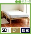 広島の家具職人が手づくり国産桧すのこベッドセミダブルサイズ(ヘッドレス)心地良い硬さのDTマット付 すのこベット スノコ 寝具 おしゃれ シンプル ナチュラル 国産 日本製 北欧 組み立て