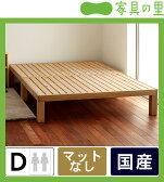 広島の家具職人が手づくり国産桧すのこベッド ダブルベッド(ヘッドレス)フレームのみ すのこベット スノコベッド 寝具 おしゃれ シンプル 国産 日本製 北欧 モダン 組み立て ヒノキ ダブルベット