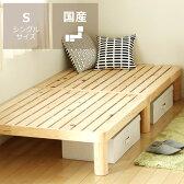 角丸 すのこベッド シングルベッド すのこベッド ひのき材 フレームのみ シングルベット ナチュラル 日本製 国産 スノコベッド スノコベット 無垢材 シンプル モダン 天然木 ベッドフレーム すのこベット ヒノキ 新生活