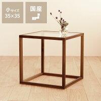無垢材で作った国産ネストテーブル【北欧スタイル・木製】小サイズ