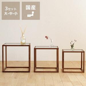 【送料無料】【国産】無垢材で作ったネストテーブル大・中・小3点セット【北欧スタイル・木製】