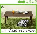 家具調コタツ・こたつ長方形 105cm幅木製(ウォールナット材)