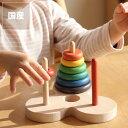 銀河工房木のおもちゃ ハノイの塔数学パズル 男の子 女の子 1歳 2歳 3歳 4歳 5歳 6歳 7歳 8歳 1才 2才 3才 4才 5才 6才 7才 8歳 木製 赤ちゃん ベビー 子ども toy 玩具 贈り物 プレゼント ギフト