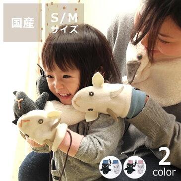 kubomi(くぼみ)白やぎ黒やぎミトン(※Mサイズピンクはひも無し仕様) アニマル 動物 てぶくろ 手袋 こども 子ども 赤ちゃん ベビー やぎさん郵便 パペット 人形 ぬいぐるみ 冬 日本製 ヤギ ハンドメイド 手作り 洗濯 手洗い 男の子 女の子