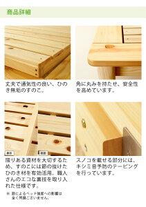ひのき100%でがっしりした木製すのこベッドセミダブルサイズフレームのみ【すのこベットすのこスノコベッドベット寝具おしゃれシンプルセミダブル国産日本製モダン木製ひのきヒノキセミダブルベッドセミダブルベットスノコベッド】
