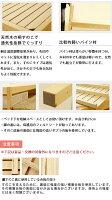 無垢をシンプルに活かした木製すのこベッドシングルサイズポケットコイルマット付【すのこベッドすのこベットすのこスノコベッドベット寝具結婚祝いおしゃれシンプルナチュラルダブル国産日本製北欧シングルモダン木製スノコベッド】