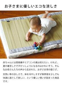 コドモノ寝ゴザ/ロングサイズ(88×180cm)codomonoproject(コドモノプロジェクト)※別注カット不可(寝ござ/寝茣蓙)