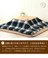 家具調コタツ・こたつ正方形75cm角木製(タモ材)