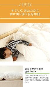 二段ベッドでも使いやすいホワイトダックダウン85%羽毛布団+布団カバーセット(1枚)ジュニアサイズ(135cm×185cm)羽毛ぶとん子供羽毛ふとんキッズ羽毛掛け布団寝具ナチュラル布団セット掛布団2段ベッド羽毛布団カバー