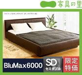 特価フレームウォーターベッドハードサイド SDサイズ(1バッグ)BluMax6000【ウォーターワールド/WATER WORLD】※代引き不可 ウォーターベット 寝具