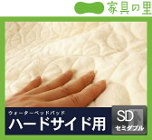 ニューパイルパッド SDセミダブル シーツ ウォーターベット 寝具 結婚祝い おしゃれ シンプル ナチュラル モダン セミダブルベッド セミダブルベット 通販