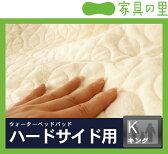 ニューパイルパッド Kキング シーツ ウォーターベット 寝具 結婚祝い おしゃれ シンプル ナチュラル モダン 通販