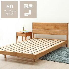 アルダー無垢材を使用した木製すのこベッドセミダブルサイズフレームのみ