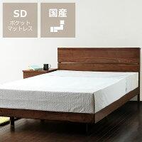 ウォールナット無垢材を使用した木製すのこベッドセミダブルサイズポケットコイルマット付