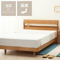 小物が置ける便利な宮付き木製すのこベッドセミダブルサイズ心地良い硬さのDTマット付