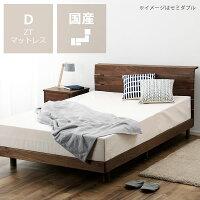 高さを変えられる宮付きウォールナット材の木製すのこベッドダブルサイズ心地良い硬さのDTマット付
