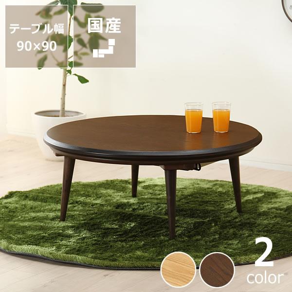 家具調コタツ・こたつ円形 90cm丸木製(タモ材):インテリアなら 家具の里
