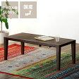 家具調こたつ 長方形 110cm幅 木製(ウォールナット材)