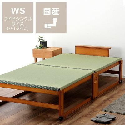 畳の寝心地を楽しめる木製折りたたみベッドワイドシングル(ハイタイプ)