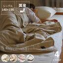 5重ガーゼケット キルトケットシングルサイズ(140×190cm)【ガーゼケット 夏用寝具 5重ガーゼ】