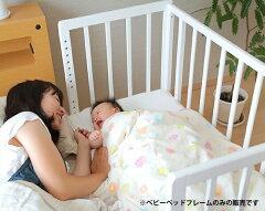 大人のベッドにつけて添い寝できるベビーベッドそいねーる ベビーベッドyamatoya(大和屋)