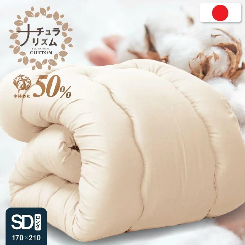 トロフ『日本製 木綿わた掛け布団ナチュラリズム』
