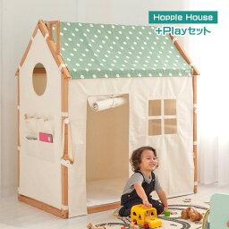 HOPPL House +Play 屋内秘密基地 キッズハウス セット販売 木 木のおもちゃ ままごと おうち 秘密基地 キッズ家具 キッズインテリア お洒落 スタイリッシュ かわいい プレゼント 贈り物 お祝