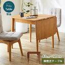伸長式ダイニングテーブル 幅83-120cm /ウォールナット 【送料...