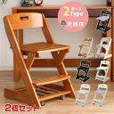 (2個セット) 学習チェア 木 キャスター 木製 子供用 椅...