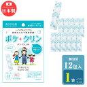 【12包入り×1袋】 【送料無料】 ポケクリン 除菌 アルコ