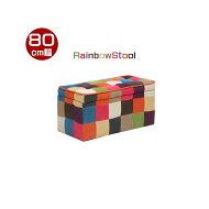 【送料無料】レインボー80cm幅BOXスツールスツールカラフルボックスボックススツール収納収納ボックスカラフル可愛い家具ソファコンパクトソファモダン家具インテリア送料無料