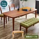 【最大5000円OFFクーポン発行中】伸長式ダイニングテーブル 幅12...