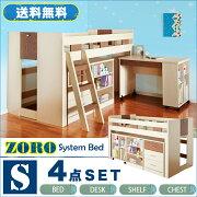 システム 子供部屋 おしゃれ 組み換え システムデスクベッド オリジナル