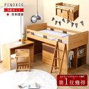 システムベッド 学習机 子供 デスク 国産 木製 ベッド ロ...