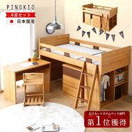 【送料無料】日本製システムデスクベッドピノキオベッドデスクシステムデスクシステムベッド日本製木製4点セット2段ベッドロフトベッド学習机組換え自由ベッドデスクオリジナルオススメ